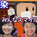 ★チームプリ姫スマイル地獄!?~「ロブロックス 感染性のスマイル」ゲーム実況~★ROBLOX