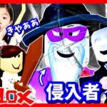 家に侵入者が😨 たすけて~😱 ROBLOX ストーリーゲーム Break In Story