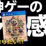 【気になるゲーム紹介】お米を作って強くなる魅力のアクションRPG!!天穂のサクナヒメ【PS4/SWITCH】