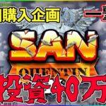 恐怖のSAN10回購入【オンラインカジノ】