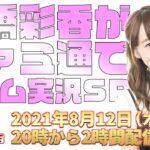 大橋彩香がファミ通でゲーム実況SP!【8月12日配信】