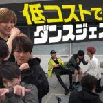 SixTONES – Dance Game「ダンスジェスチャーゲーム」さらに盛り上がった!