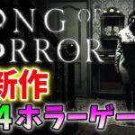 #5【超鬼畜】復活なしのスペイン産ホラーゲームが面白い!【ソング オブ ホラー ~ Song of Horror ~】