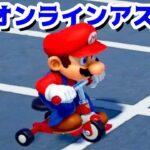 【ゲーム遊び】スーパーマリオパーティー マリオはじめてのオンラインアスロンに挑戦!【アナケナ】Super Mario Party