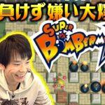 【ゲーム実況】かまいたちがSwitchのボンバーマンで対決したら負けず嫌いの性格が大爆発!