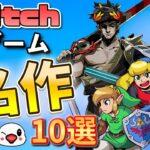 【Switch】おすすめの名作ダウンロードゲーム10選