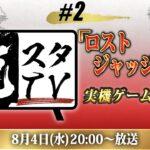 【龍スタTV#2】『ロストジャッジメント』実機ゲームプレイに挑戦!!【龍が如く】