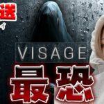 怖すぎるホラーゲーム「Visage」を初見プレイ!