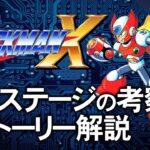 【ロックマンX】たったひとつの命【第80回後編-ゲーム夜話】