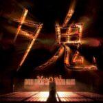【夕鬼 – Yuuoni】日本が舞台のホラーゲーム「夕鬼とあそぼ」が怖すぎる(絶叫あり)製品版【第一章と第二章 – 完全攻略】