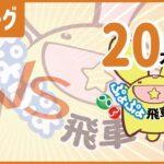 ぷよぷよeスポーツ 第1期ぷよぷよ飛車リーグ B1 グループ5 睦 vs しませい 20本先取