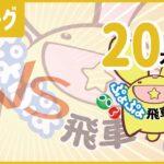 ぷよぷよeスポーツ 第1期ぷよぷよ飛車リーグ B2 グループ3 eskine vs ディース 20本先取