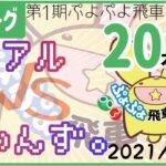 ぷよぷよeスポーツ 第1期ぷよぷよ飛車リーグ C1リーグ  ラアル vs るいんず。 20本先取