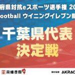 【ウイイレ】全国都道府県対抗eスポーツ選手権 2021 MIE eFootball ウイニングイレブン部門 千葉県代表決定戦