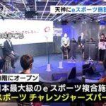 西日本最大級の「eスポーツ施設」オープン 福岡市天神