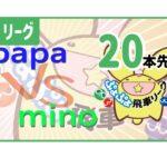 ぷよぷよeスポーツ 第1期ぷよぷよ飛車リーグ C1リーグ papa vs mino  20本先取