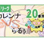 ぷよぷよeスポーツ 第1期ぷよぷよ飛車リーグ C1リーグ  カレンナ vs らるぅ 20本先取