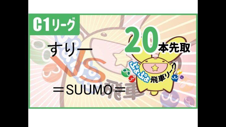 ぷよぷよeスポーツ 第1期ぷよぷよ飛車リーグ C1リーグ  すりー vs =SUUMO= 20本先取
