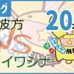 ぷよぷよeスポーツ 第1期ぷよぷよ飛車リーグ C2リーグ 巽彼方 vs イワシナ 20本先取