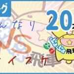 ぷよぷよeスポーツ 第1期ぷよぷよ飛車リーグ C2リーグ ぎんなり vs ケイスケ  20本先取
