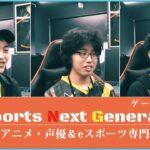 e-Sports Next Generation #1【大阪アニメ・声優&eスポーツ専門学校】