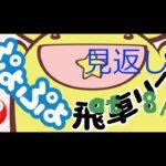 ぷよぷよeスポーツ 第1期ぷよぷよ飛車リーグ 見返し配信 at 8/21