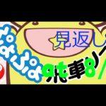 ぷよぷよeスポーツ 第1期ぷよぷよ飛車リーグ 見返し配信 at 8/24