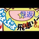 ぷよぷよeスポーツ 第1期ぷよぷよ飛車リーグ 見返し配信 at 8/25