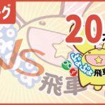 【ぷよぷよeスポーツ】飛車リーグ vs まじぇす!