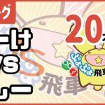 【ぷよぷよeスポーツ】第1期ぷよぷよ飛車リーグAクラス VSなしーさん 8/19【switch版】