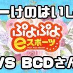 【ぷよぷよeスポーツ】相も変わらずBCDさんと50先【Steam版】
