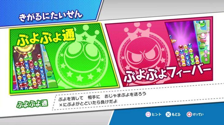 強化ラフィソルチャレンジ ぷよぷよeスポーツPS4