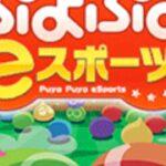 【ぷよぷよeスポーツ switch PS4】朝練