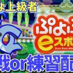 【階段or鍵積みのみ】GTR禁止でぷよぷよeスポーツレート戦w
