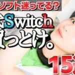 【必見】今すぐにでも買っておきたい、全ソフトから選ぶswitchおすすめソフト15選【ニンテンドースイッチ】