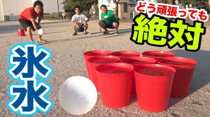 【ずぶ濡れ】巨大アイスバケツゲームで指名された人は氷水をかぶってください!!