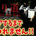【帰り道】夏にピッタリ!最新ホラーゲームを実況プレイ!