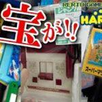 【ハードオフ】名作・お宝レトロゲームの状態が良すぎるぅ!!謎袋開封も!〈後編〉【店内撮影】ジャンク・中古ファミコン・スーパーファミコン・ゲームボーイ等/フォレオ広島東店