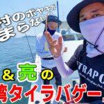 岡村&亮の東京湾タイラバゲーム④