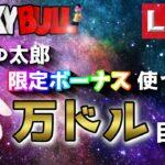 【オンラインカジノ生放送】あゆ太郎限定ボーナス使って、万ドル目指します!【第3夜】