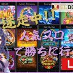 【オンラインカジノ】みんなのお勧めスロットまわすよー!!(エルドアカジノ)