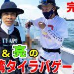 岡村&亮の東京湾タイラバゲーム⑤〜完結編〜