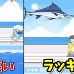 【ラッキーボーイ】大物を釣るにはどうすればいい!?【広告のゲーム】