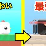 よわい→最強→神『鳥の卵で大地を破壊する競走ゲームが楽しい』