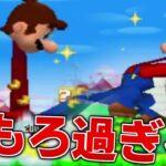 『スーパーマリオ』のゲームがツッコミどころがてんこ盛りすぎる。【番外編】