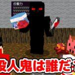 【マインクラフト😜】死後の世界で殺人ゲームに巻き込まれた!?「黄泉悪戯」【マイクラコラボ実況】