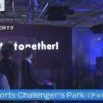天神ロフトに西日本最大級のeスポーツ施設オープン