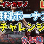【カジ旅】無料ボーナスをどこまで増やせるかチャレンジ!【オンラインカジノ】