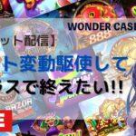 【オンラインカジノ】スロットはベット上げが重要!!!(ワンダーカジノ)