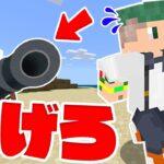 当たると即死!?最強の大砲から逃げきるゲームがヤバすぎるww!『ミニゲーム』【マインクラフト】